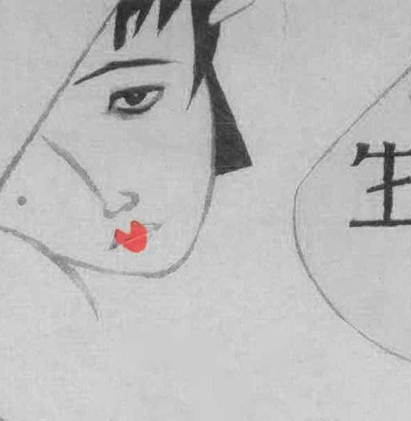 Vita sexualis - Mori Ogai