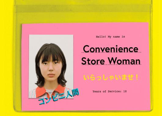 Convenience Store Woman, de Sayaka Murata
