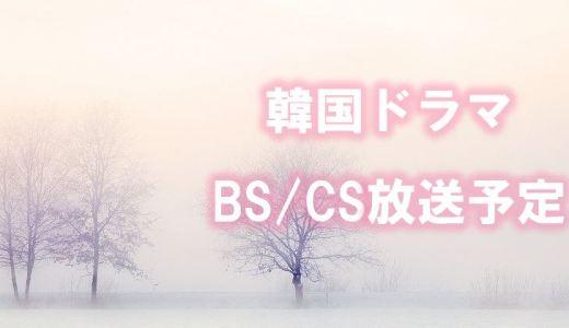 韓国ドラマBS/CS放送予定【2020最新】現在放送中~10・11月スタート
