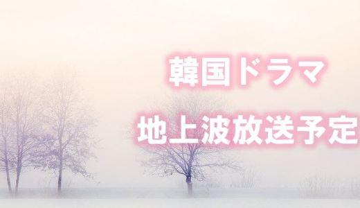 韓国ドラマ地上波放送予定【2020最新】(現在放送中~10月スタート)