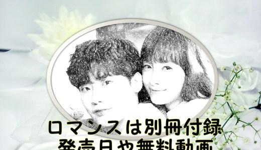 『ロマンスは別冊付録』の日本での放送はいつ?レンタル開始日と無料で観る方法も