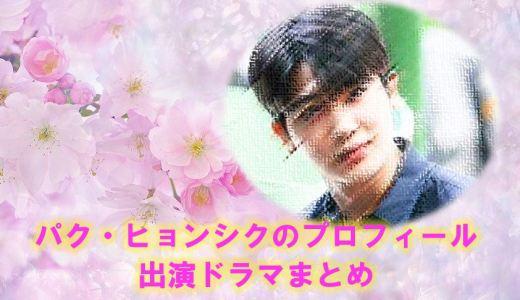 韓国俳優パク・ヒョンシク(パクヒョンシク)の出演ドラマや2020年現在の最新情報まとめ