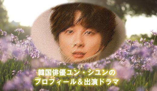 韓国俳優ユン・シユン(ユンシユン)の出演ドラマや2020年現在の最新情報まとめ