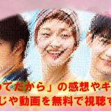 韓国ドラマ「初めてだから」の感想やキャスト・あらすじを紹介!無料で動画を視聴するには?