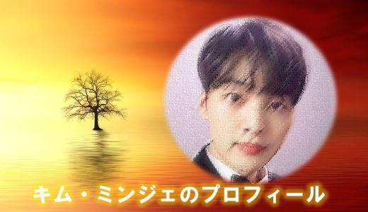 韓国俳優キム・ミンジェ(キムミンジェ)1996年生の出演ドラマや2020年現在の最新情報まとめ