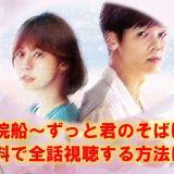 韓国ドラマ『病院船~ずっと君のそばに~』の見逃し動画を無料視聴する方法はある?