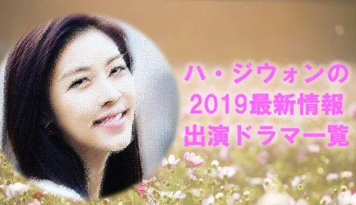 韓国女優ハ・ジウォン(ハジウォン)の出演ドラマ一覧!2020年現在の活動状況は?