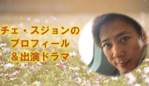 韓国俳優チェ・スジョン(チェスジョン)の出演ドラマやプロフィールまとめ
