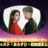 韓国ドラマ『ホテルデルーナ』のキャストや相関図・感想まとめ