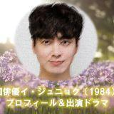 韓国俳優イ・ジュニョク(1984)の出演ドラマや現在の最新情報まとめ