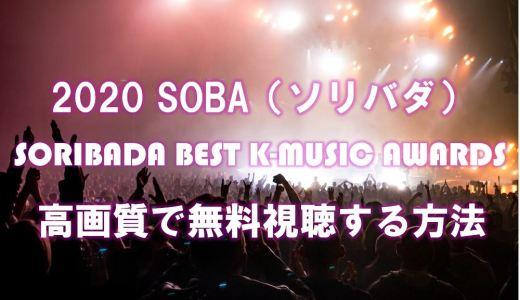 2020 SOBA(ソリバダ)の見逃し配信動画を高画質で無料視聴する方法!