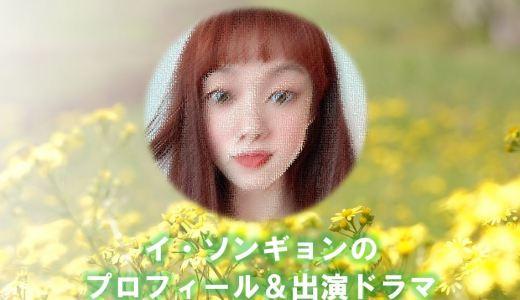 韓国女優イ・ソンギョン(イソンギョン)の出演ドラマや現在の最新活動状況を調査!