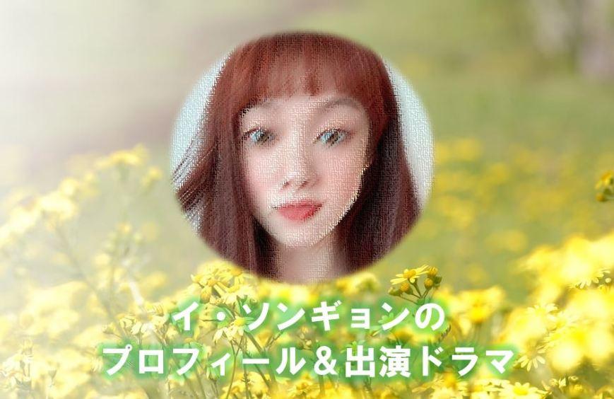 ソンギョン イ