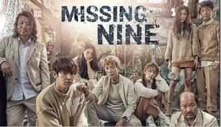 ミッシングナイン韓国ドラマ動画を日本語字幕で無料視聴する方法 Korea