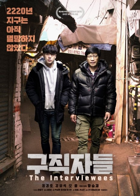 The Interviewees is a Korean Movie (2020). The Interviewees cast: Jung Kyung Ho, Kang Yoo Seok, Oh Ryoong. The Interviewees Release Date: 13 July 2020.The Interviewees