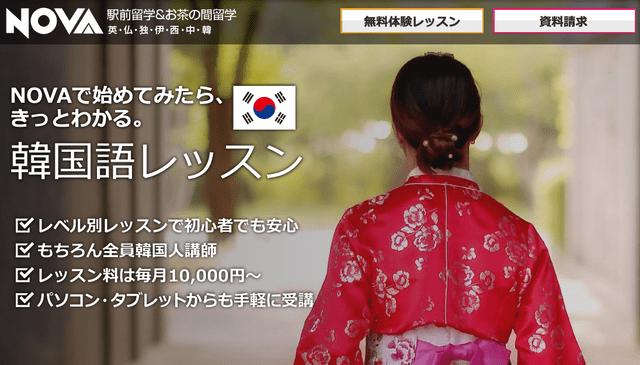 入会金無料!コスパ高く韓国語を学ぶのであれば駅前留学NOVA