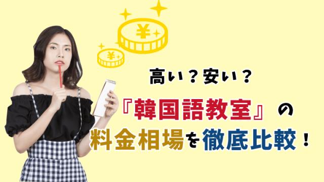 韓国語教室の料金相場を徹底比較【高い?安い?】
