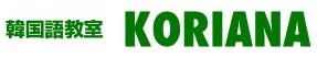 コリアナ韓国語教室