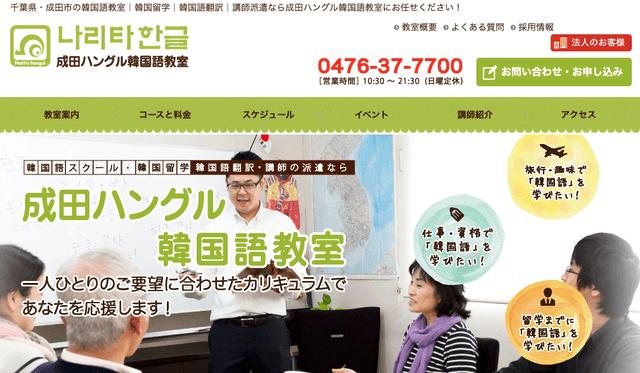 千葉県成田市の成田ハングル韓国語教室