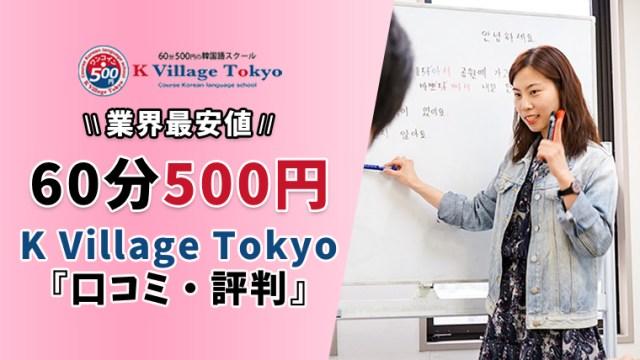 韓国語教室K Village Tokyoの口コミ・評判【徹底調査】