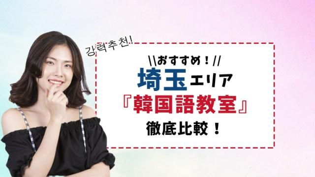 埼玉エリアのおすすめ韓国語教室7選【通いやすさ・サポート・質で比較】