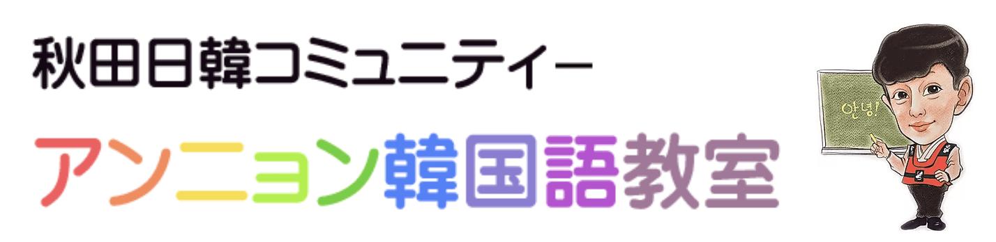 秋田日韓コミュニティーアンニョン韓国語教室