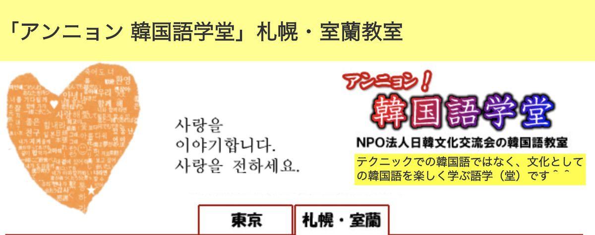 アンニョン韓国語語学堂 札幌・室欄教室