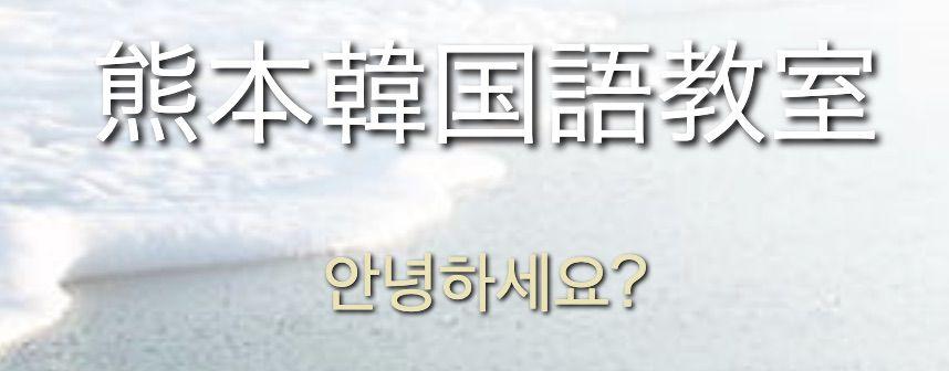 熊本韓国語教室