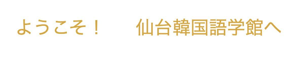 仙台韓国語学館