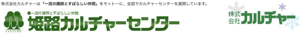 姫路カルチャーセンター