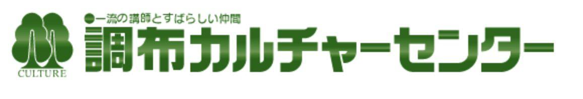 調布カルチャーセンター