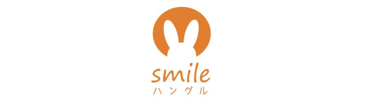 smileハングル教室
