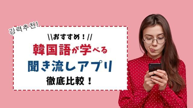 韓国語のリスニングを強化!聞き流しで学べるおすすめアプリ【6選】