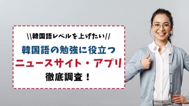 韓国語学習におすすめ!ニュースサイト・アプリ【8選】