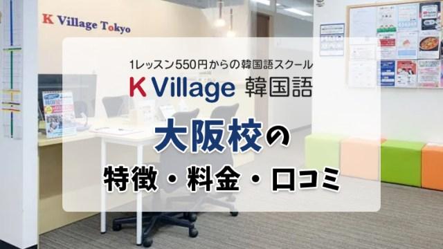 K Village大阪校の教室情報【特徴・料金・口コミ】