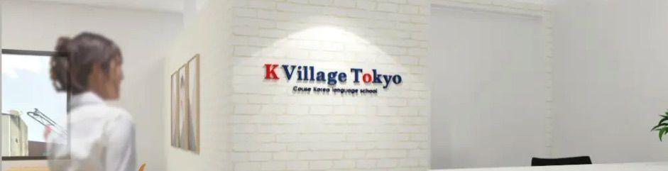 K Village新宿西口校の特徴