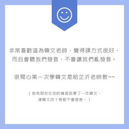 非常喜歡這為韓文老師,覺得課方式很好,而且會聽我們發音,不會讓我們亂發音。 很開心第一次學韓文是給芷沂老師教~~