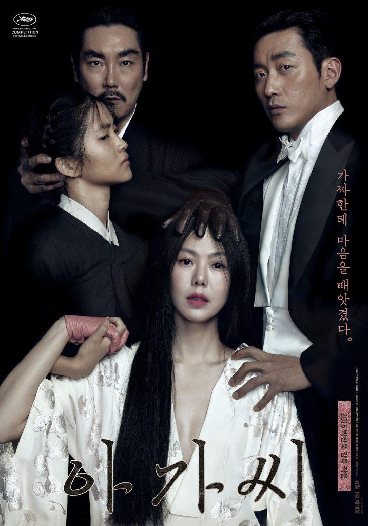 """Affiche coréenne du film """"Mademoiselle"""""""
