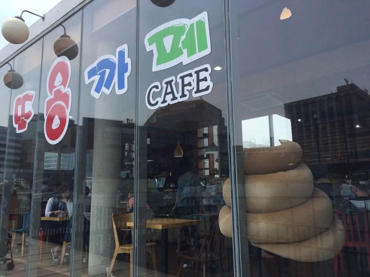 Poop Cafe in Insadong, South Korea