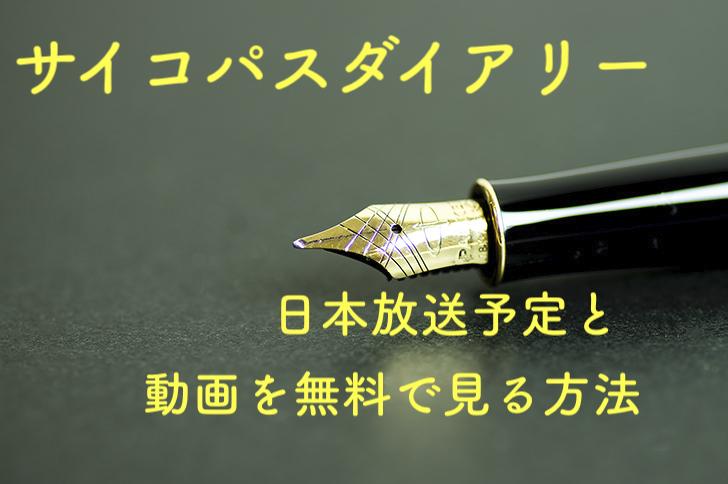 ク 新米 放送 史官 ヘリョン 日本