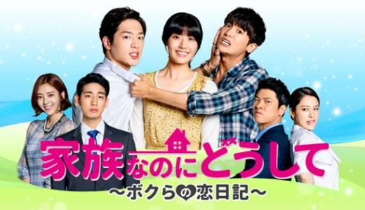家族なのにどうして日本語字幕動画を無料で最終回まで!あらすじとキャストもチェック