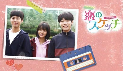 応答せよ1988の日本語字幕動画を無料で1話~最終回まで見よう!
