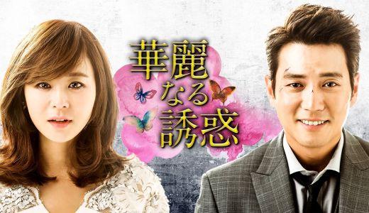 華麗なる誘惑の日本語字幕動画を最終回まで無料視聴!放送予定がなければここで♪