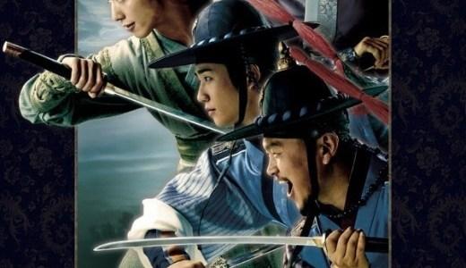 韓国ドラマ三銃士の日本語字幕動画最終回まで無料!キャスト・感想・あらすじもチェック♪