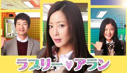 ラブリー・アラン日本語字幕動画を最終回まで無料視聴!感想・評価の声も集めました♪
