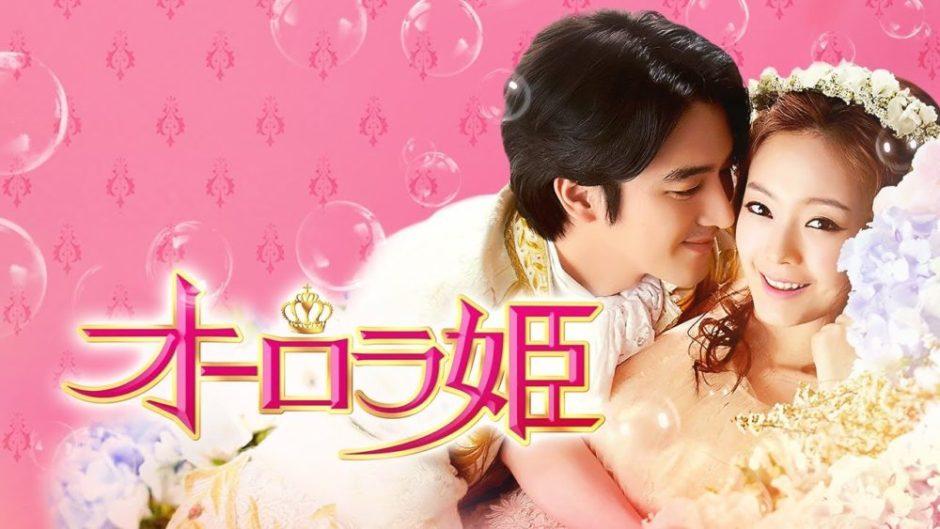 韓国ドラマオーロラ姫を最終回まで無料で一気見する方法