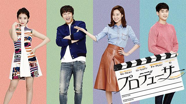 韓国ドラマプロデューサーを最終回まで無料で一気見する方法