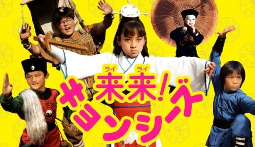 幽幻道士スピンオフの来来!キョンシーズ動画無料!DVDレンタル・放送がなくてもタダで一気見♪