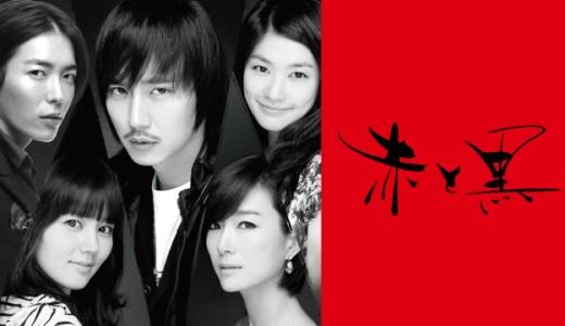 韓国ドラマ赤と黒の日本語字幕動画無料!あらすじ・感想・キャスト情報もチェックです♪