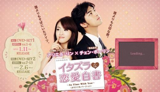 台湾ドラマのイタズラな恋愛白書の字幕動画無料!あらすじや感想もチェックです♪